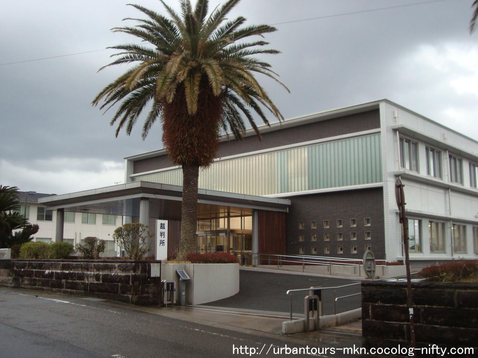 96-7 宮崎地方裁判所日南支部(宮崎県): URBAN TOURS